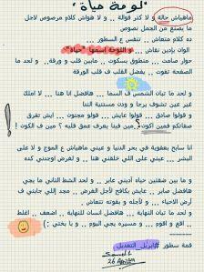 Lo7et 7ayat